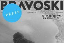BRAVOSKI | 2019 Winter Vol.1