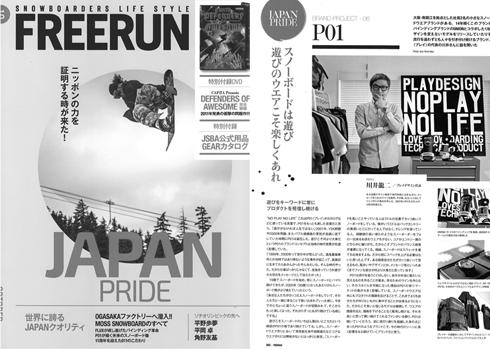 freerun201410