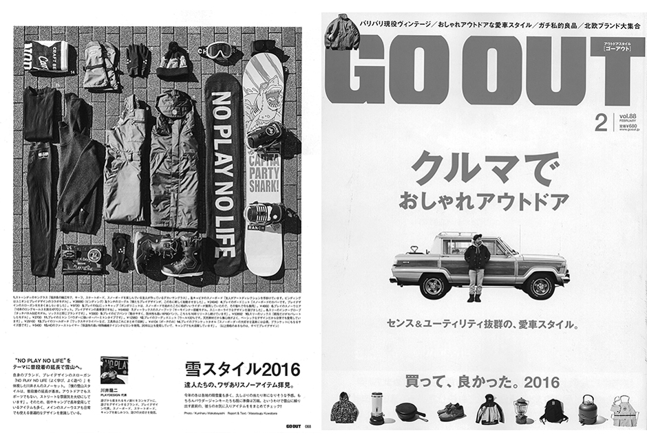 go-out-vol88