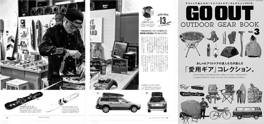 go_out_outdoor_gear_book_vol3_01