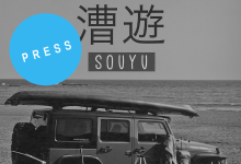 漕遊 SOUYU | No.02 2017