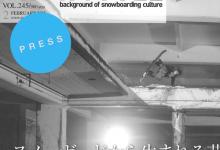 SNOWSTYLE vol.245