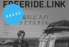 FREERIDE.LINK SUMMER 2016 / FREERIDE.LINK WINTER 2017